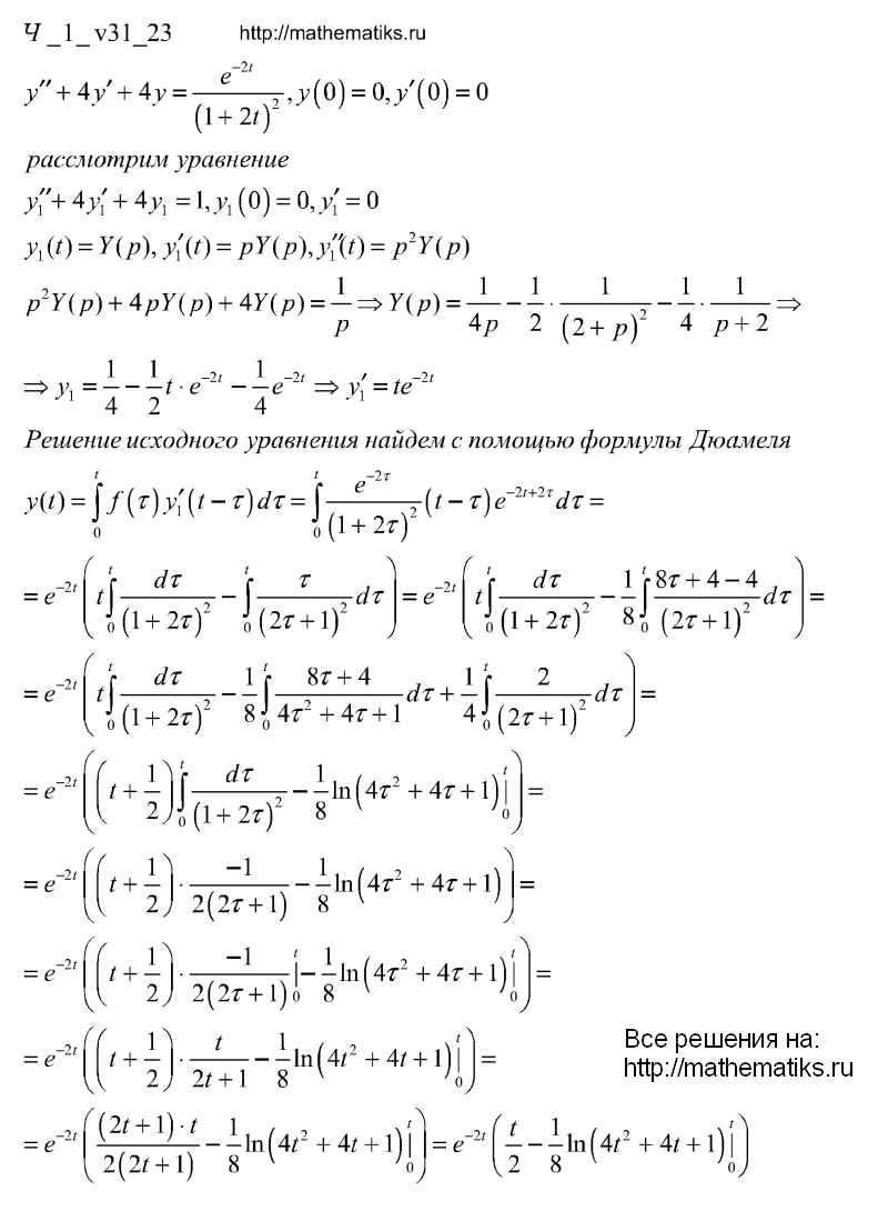 Бесплатный пример решения задачи 23 31