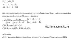 вероятности задач теория решебники
