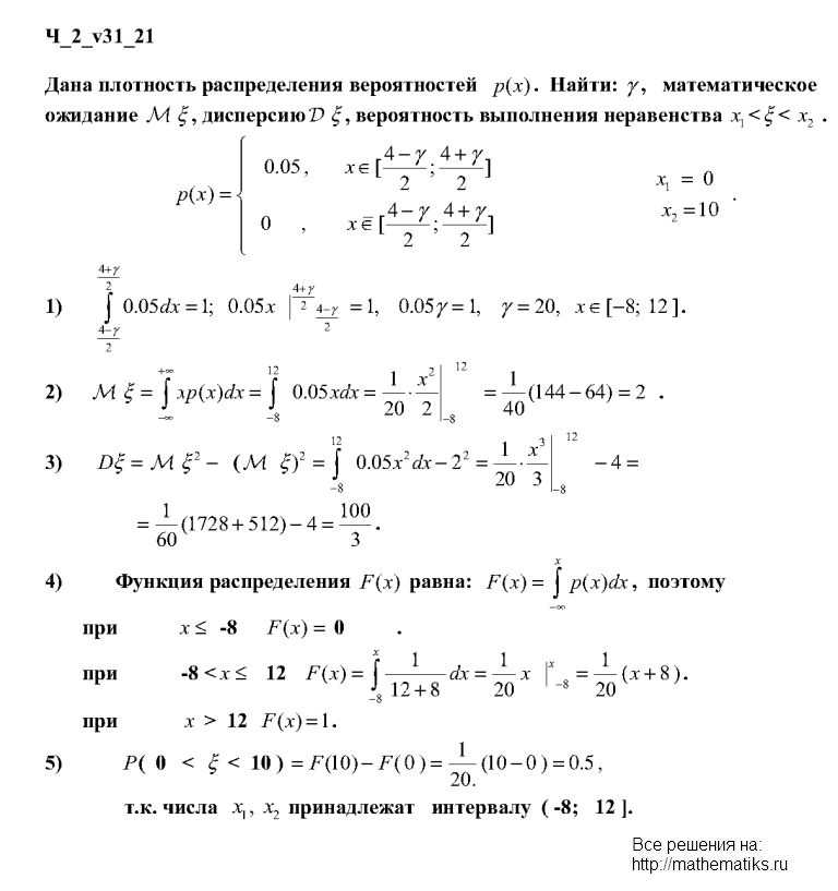задачи на математическую статистику с решением
