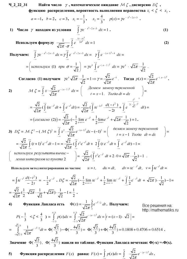 По теории к вероятности решебник учебнику