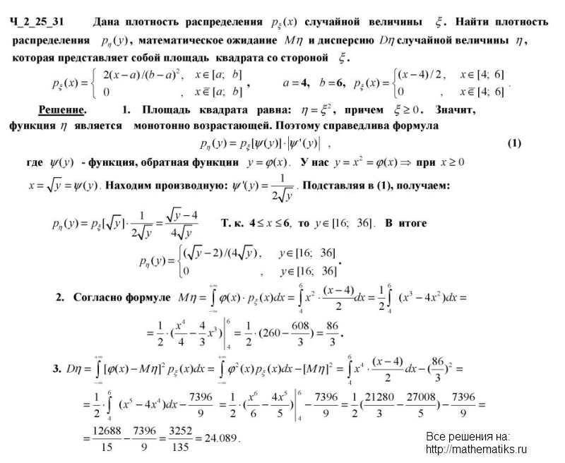Решебник по смо теории вероятностей