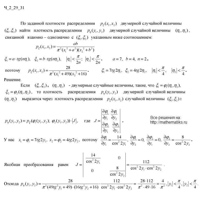 решебник чудесенко уравнения математической физики