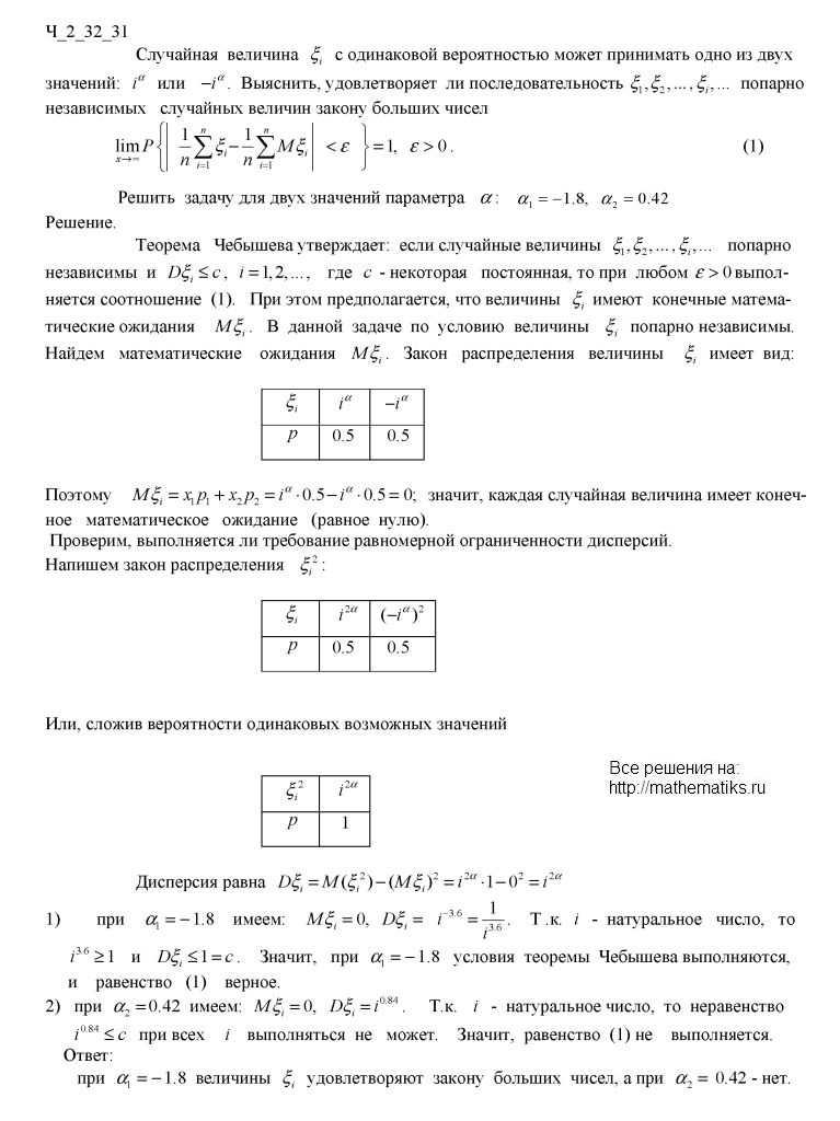 решебник по статистики 2 курс