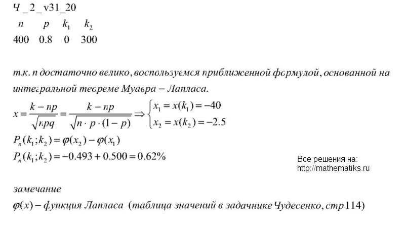 гдз к учебнику теории вероятностей
