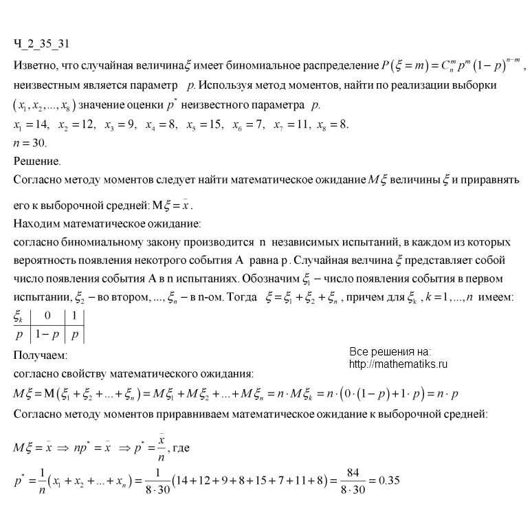 теория вероятности и статистика гдз онлайн